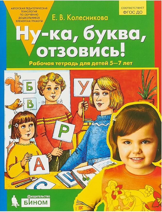 Купить Ну-Ка, Буква, Отзовись! Рабочая тетрадь для Детей 5-7 лет, Бином. Лаборатория знаний, Прописи