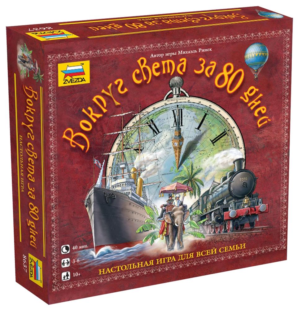 Купить Семейная настольная игра Zvezda Вокруг Света За 80 Дней, Семейные настольные игры
