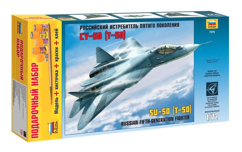 Купить Российский многоцелевой истребитель пятого поколения Су-50 (Т-50), Сборная Модель Самолет Zvezda СУ-50 (Т-50) (+Клей, Краски, Кисточка), Модели для сборки