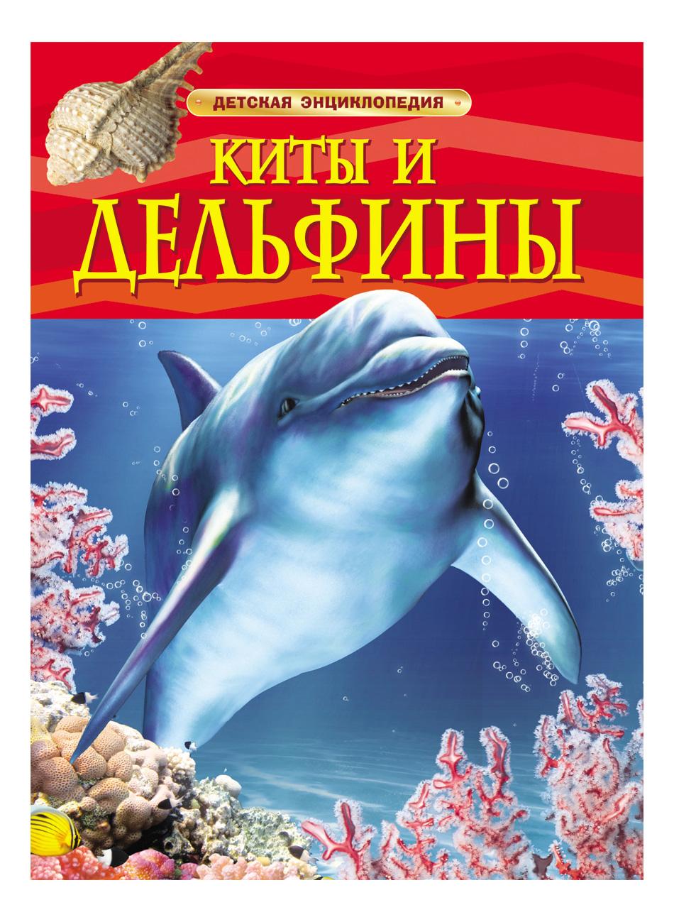 Книжка Росмэн киты и Дельфины