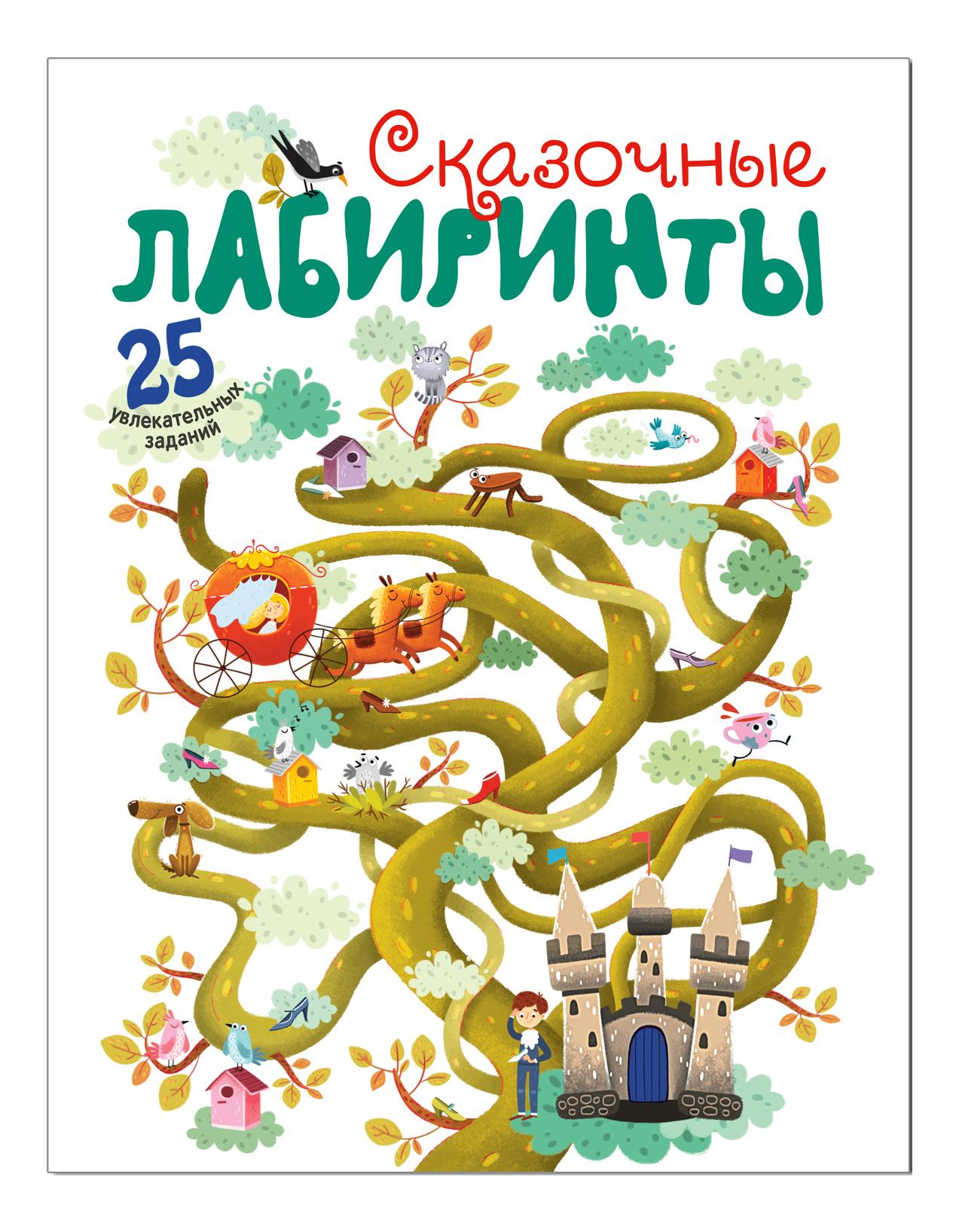 Книжка Мозаика-Синтез Сказочные лабиринты фото