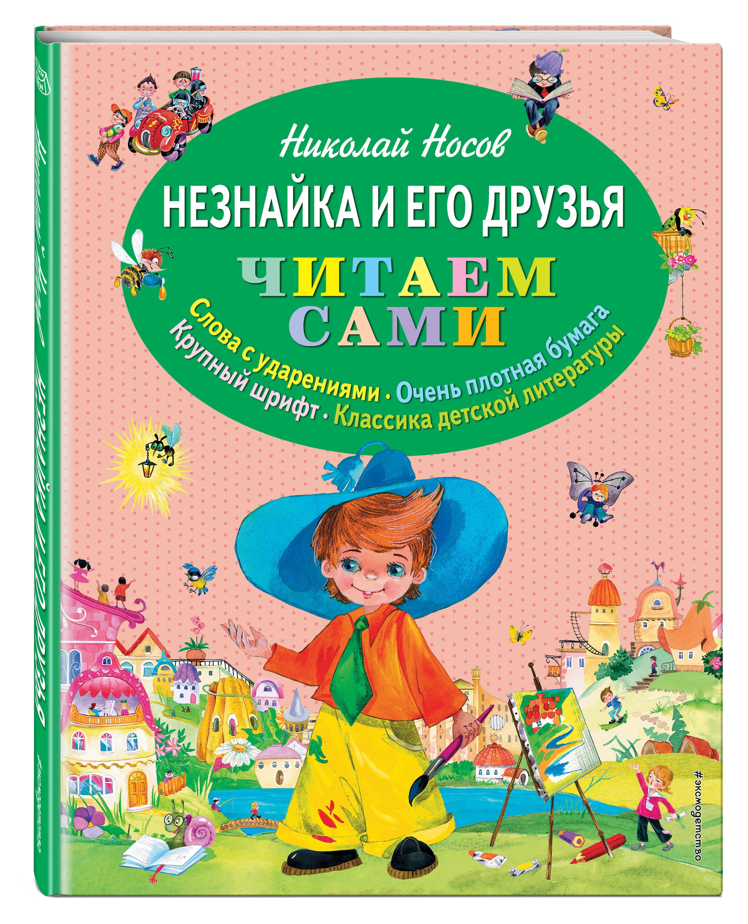 Купить Незнайка и Его Друзья, Эксмо, Детская художественная литература