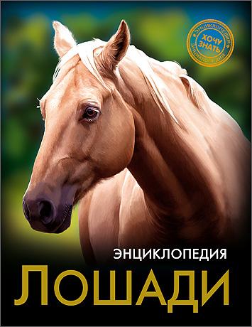 Купить Лошад и Энциклопедия, Проф-Пресс, Животные и растения