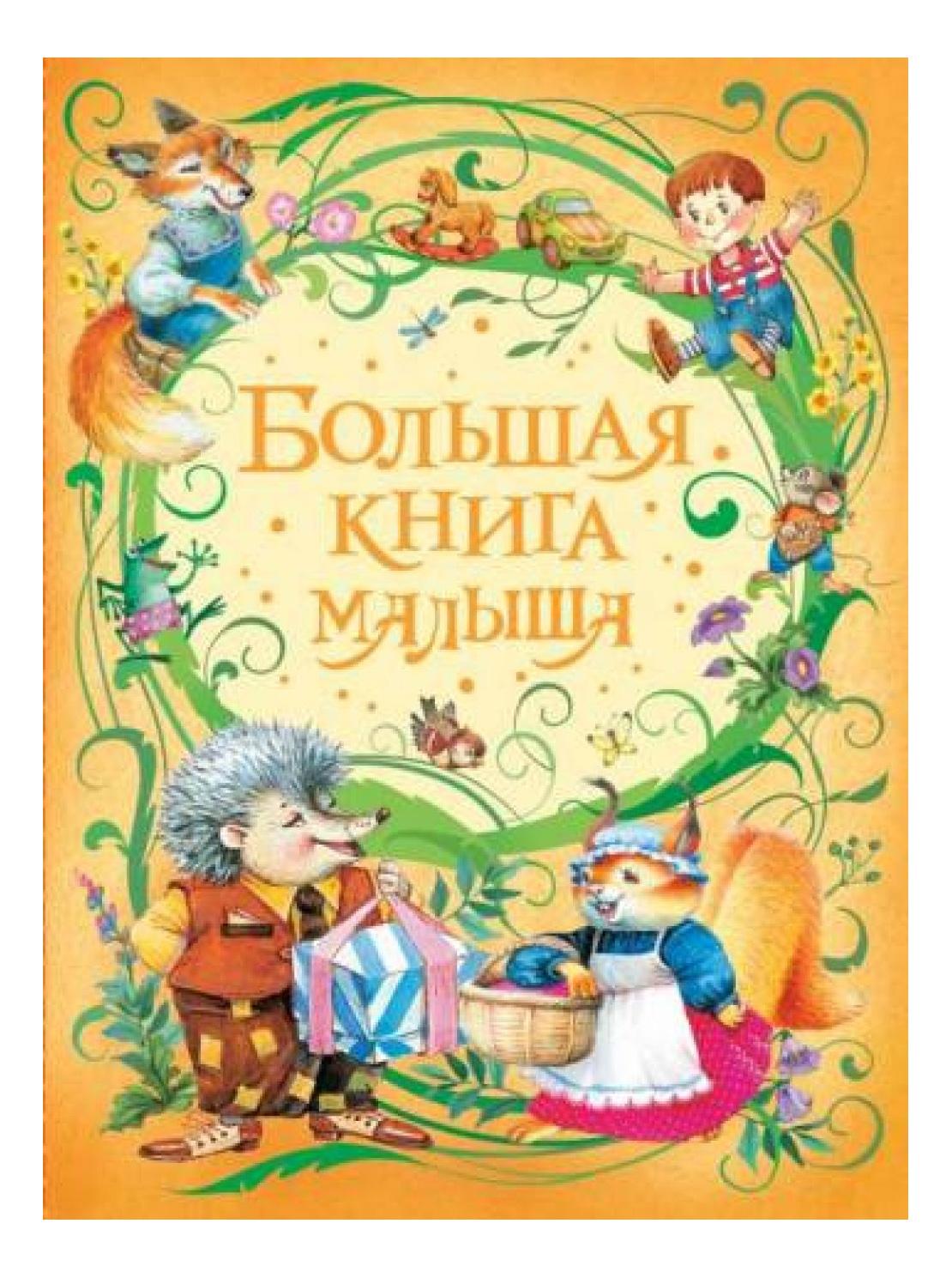 Большая книга Малыша фото