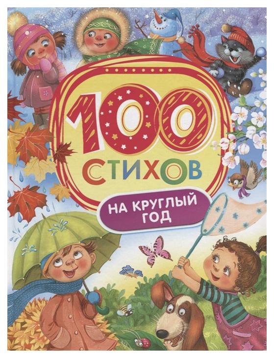 Книга Росмэн Росмэн 100 стихов на круглый год фото