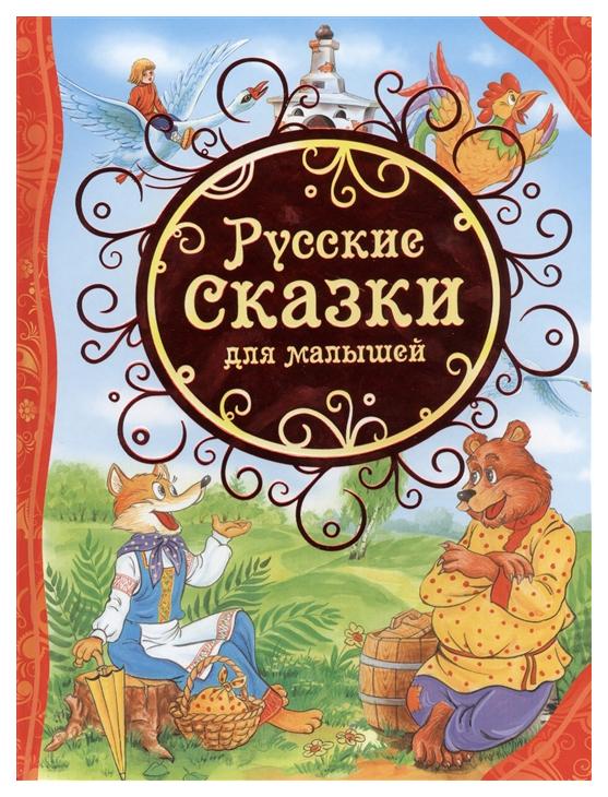 Книга Росмэн Русские сказки для малышей Все лучшие сказки