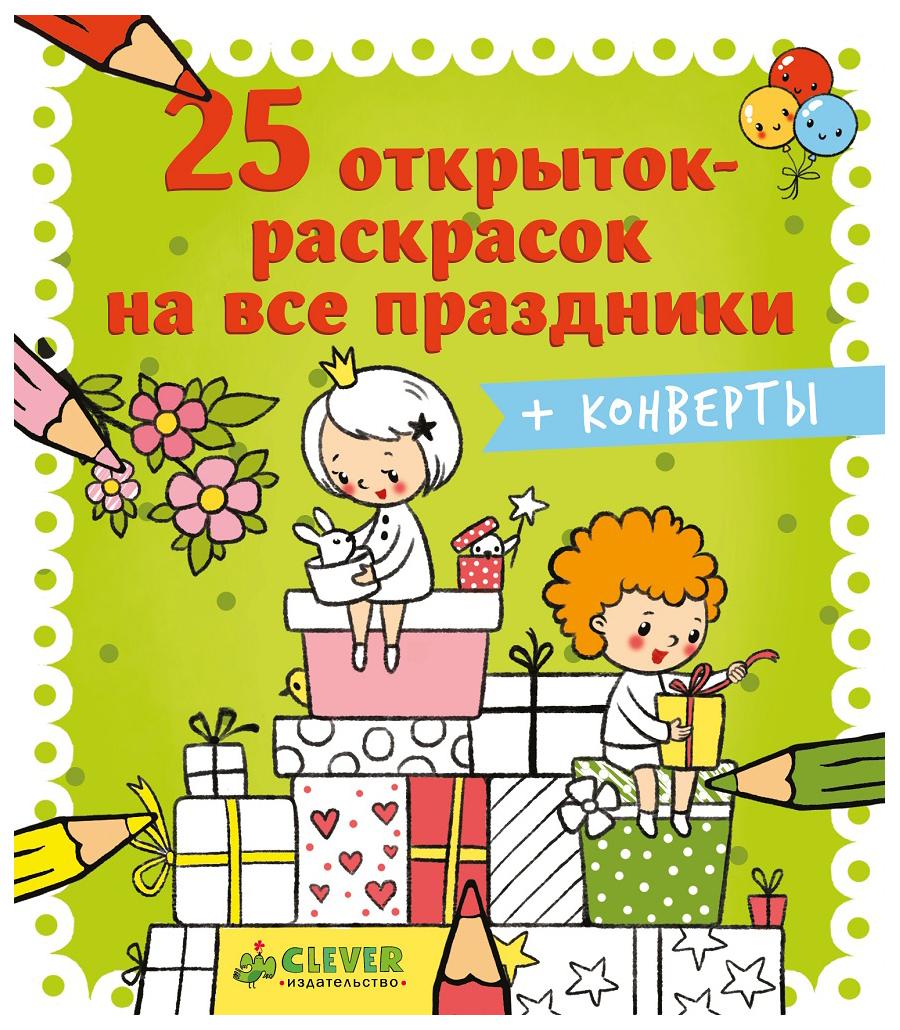 Книга «25 открыток-раскрасок на все праздники»