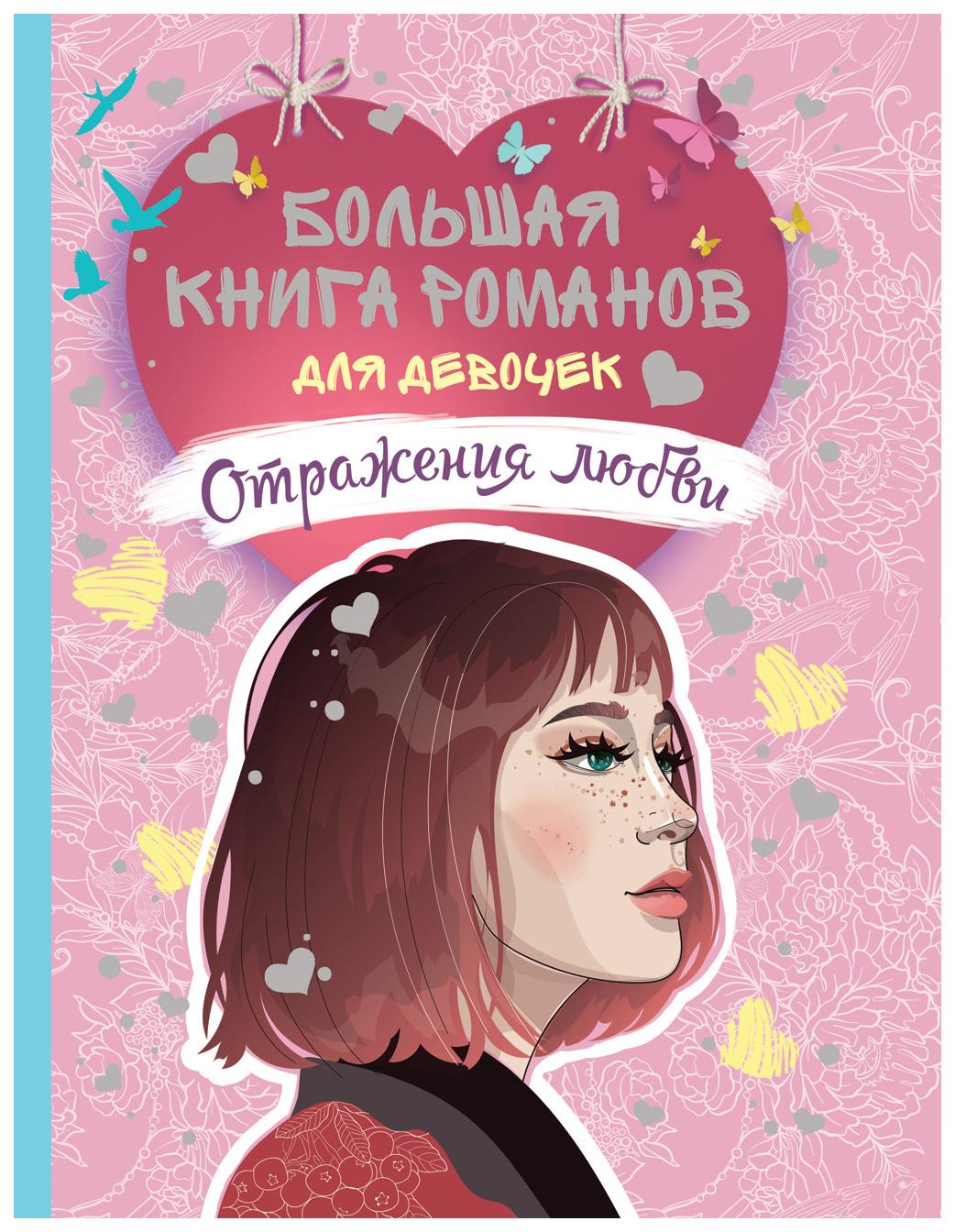 Купить Большая книга Романов для Девочек. Отражения любви, Росмэн, Детская художественная литература