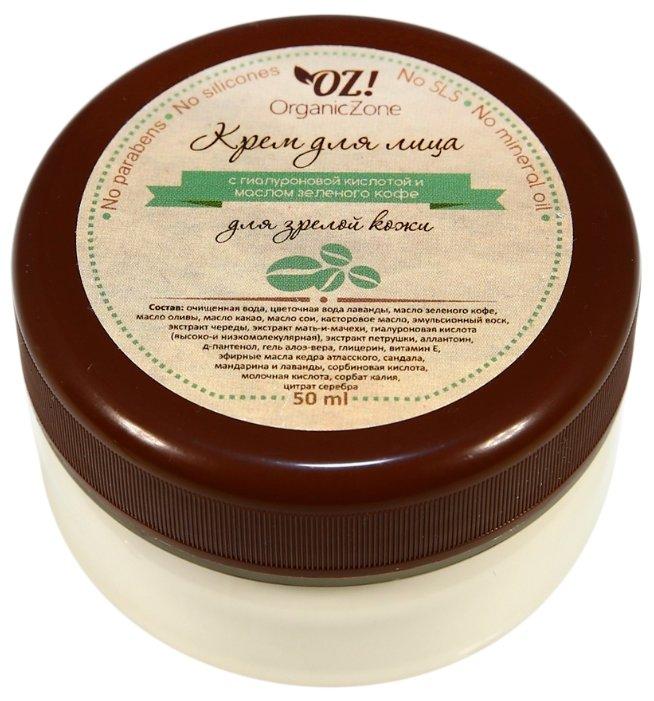 Крем для лица для зрелой кожи Organic Zone с гиалуроновой кислотой и маслом зеленого кофе