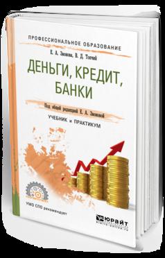 Деньги, кредит, Банк и Учебник и практикум для СПО