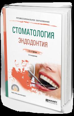Стоматология. Эндодонтия 2-е Изд. пер. и Доп.. Учебное пособие для СПО