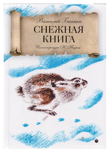 Купить Снежная книга, Рипол-Классик, Рассказы и повести