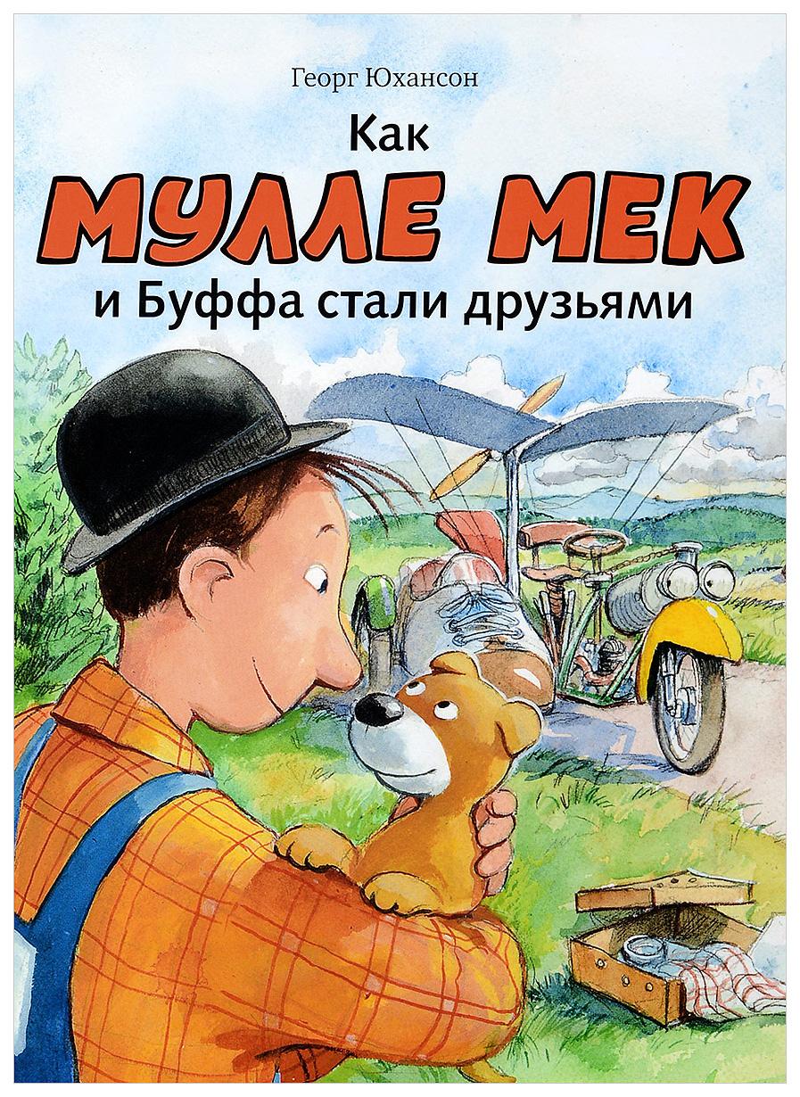 Купить Как Мулле Мек и Буффа Стали Друзьями, Мелик-Пашаев, Рассказы и повести