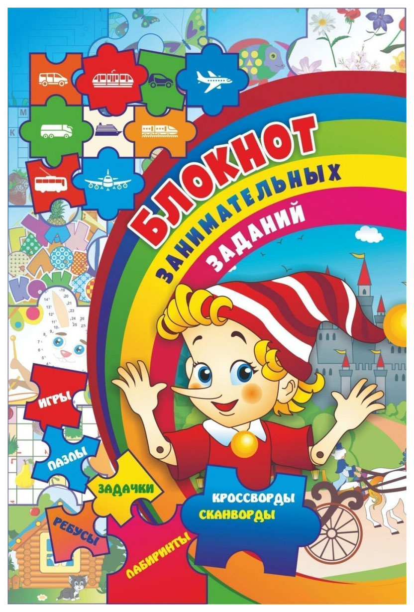 Блокнот 7-10 лет: пазлы, задачки, игры, ребусы, кроссворды, сканворды, лабиринты