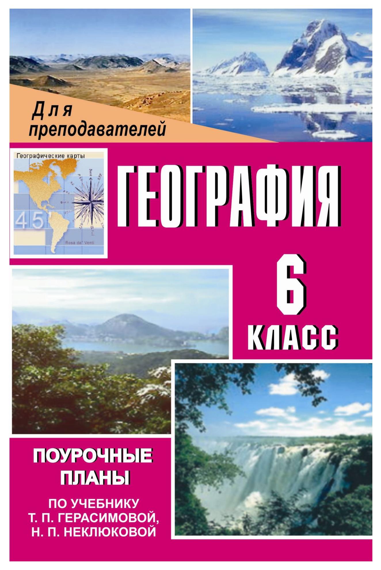 География. 6 класс: поурочные планы по учебнику Т. П. Герасимовой, Н. П. Неклюковой