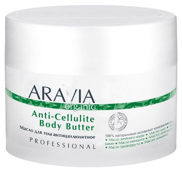 Масло для тела Aravia Professional Organic Anti-Cellulite Body Butter 150 мл