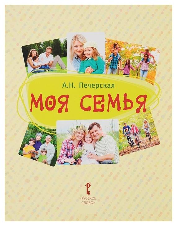 Купить Моя Семья. книга-Альбом. подарок для первоклассника, Русское слово, Детская художественная литература