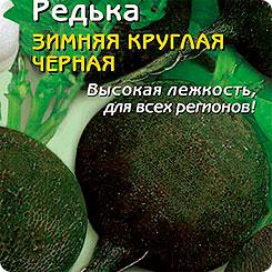 Семена Редька Зимняя круглая черная, 1