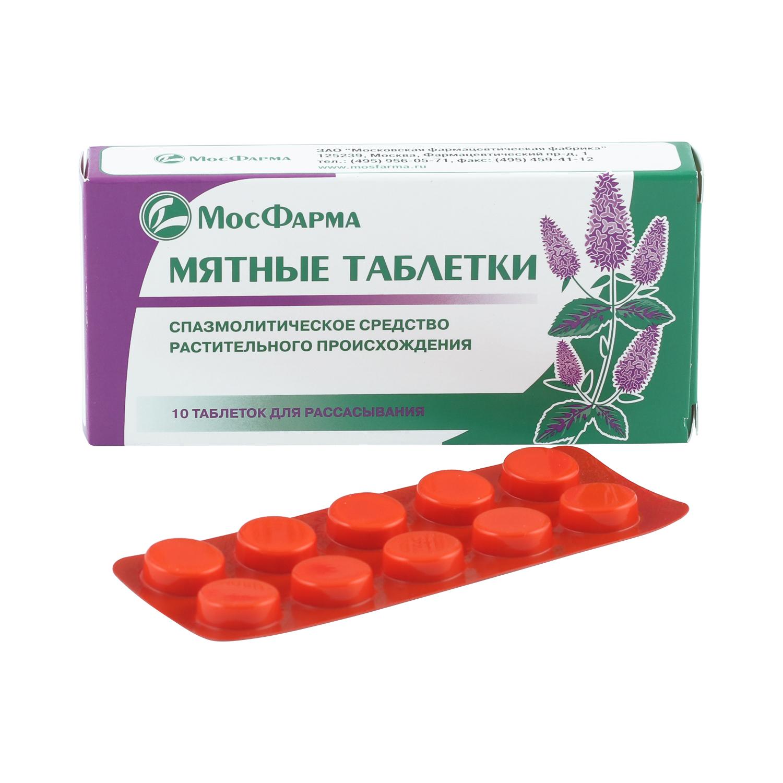 Мятные таблетки 10 шт.