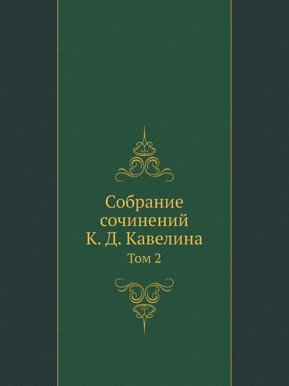 Собрание сочинений, Том 2, Публицистика