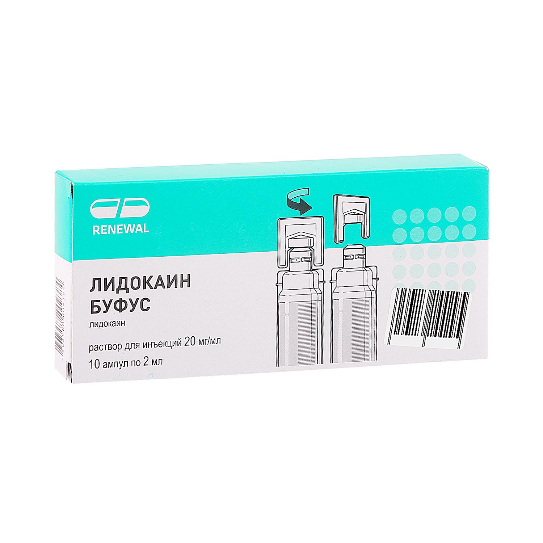 Лидокаин буфус раствор для инъекций 20 мг/мл 2 мл 10 шт.
