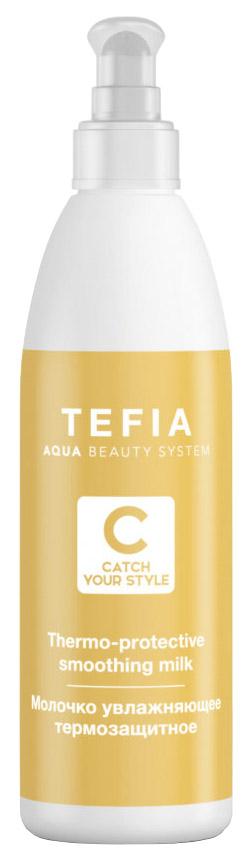 Молочко увлажняющее термозащитное для волос Tefia Catch