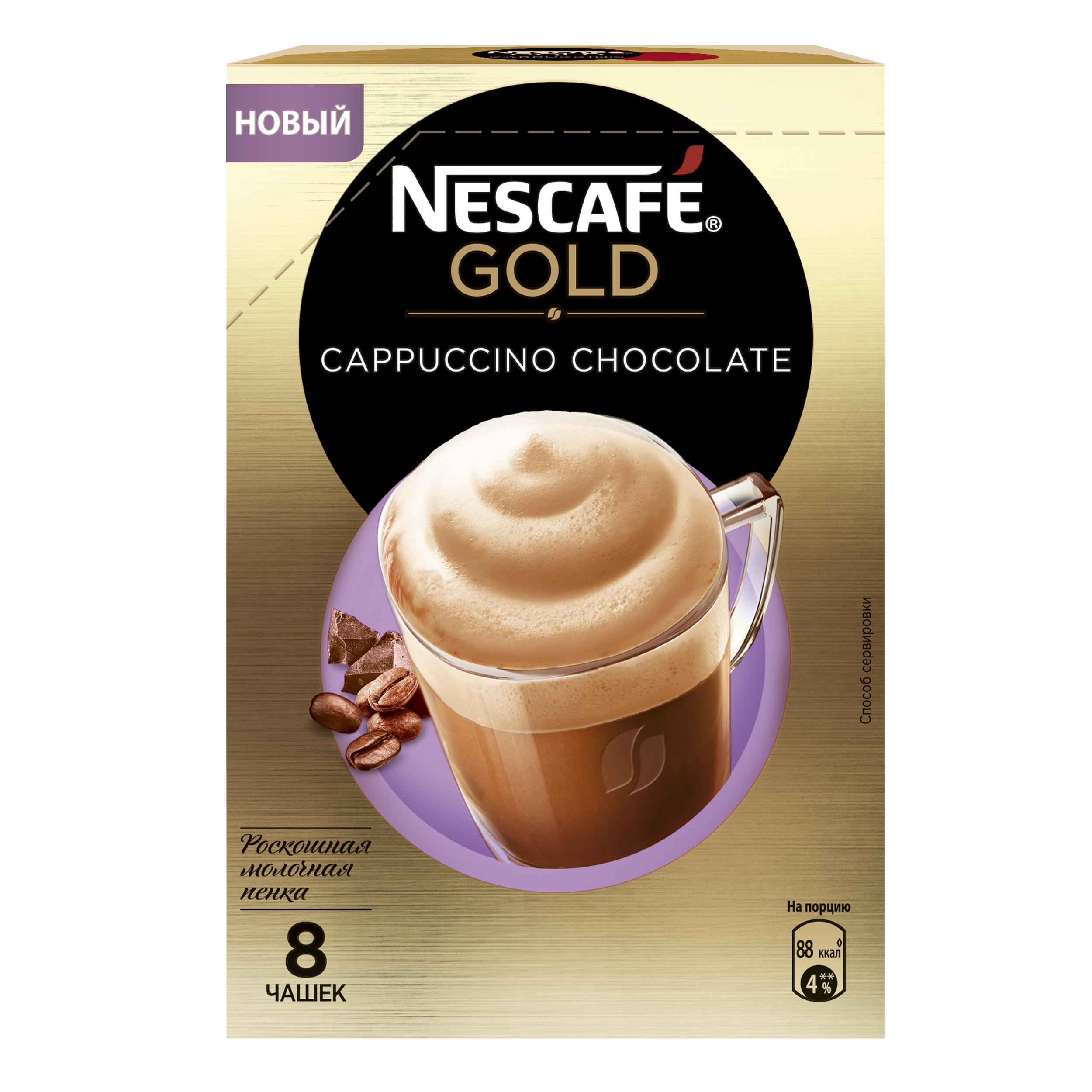 Кофе растворимый Nescafe gold cappuccino chocolate порционный 8 порций по 22 г фото
