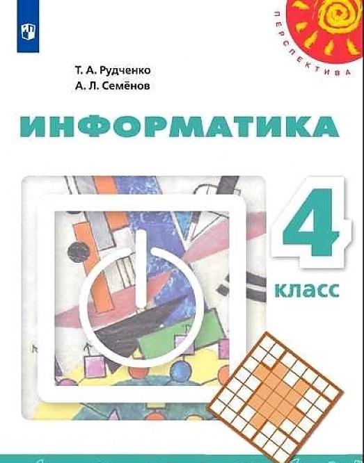 Рудченко, Информатика, 4 класс Учебник, перспектива
