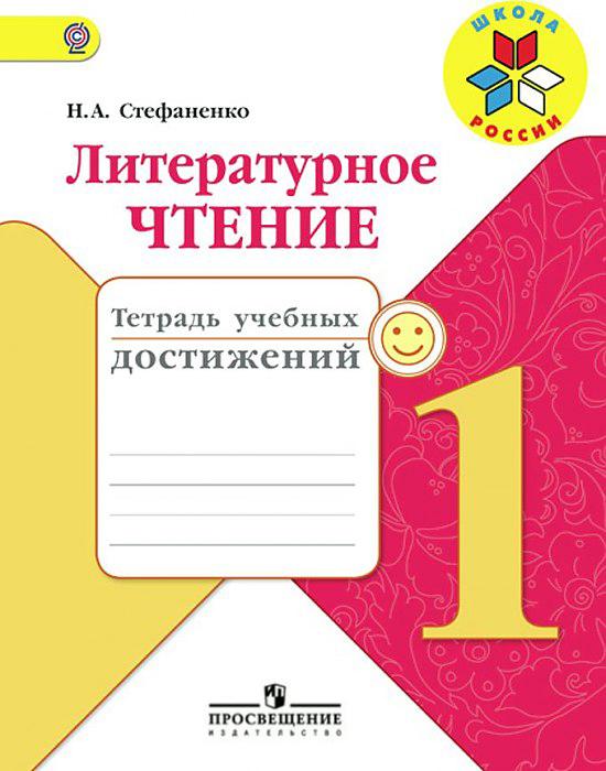 Стефаненко, литературное Чтение, тетрадь Учебных Достижений, 1 класс Шкр