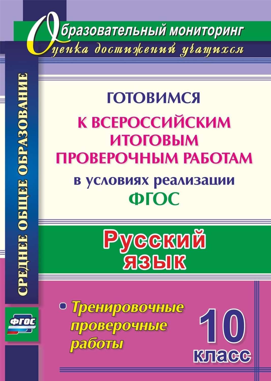 Цветкова, Русский Язык, 10 класс Готовимся к Всероссийским Итоговым проверочным Работам