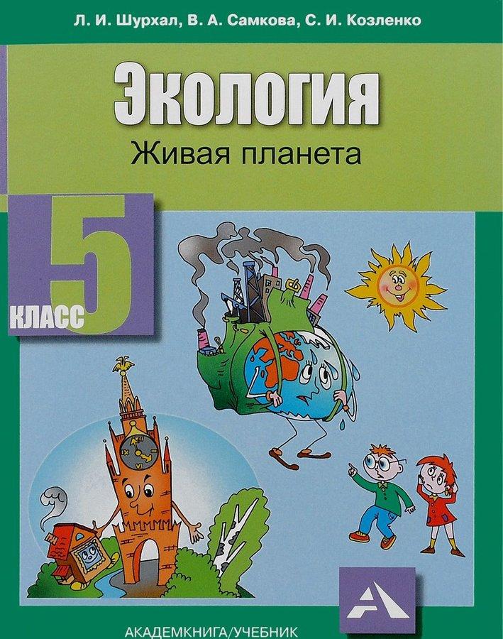 Самкова, Экология, Живая планета, 5 кл, Учебник