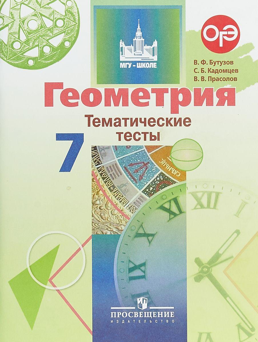 Бутузов, Геометрия, тематические тесты, 7 класс