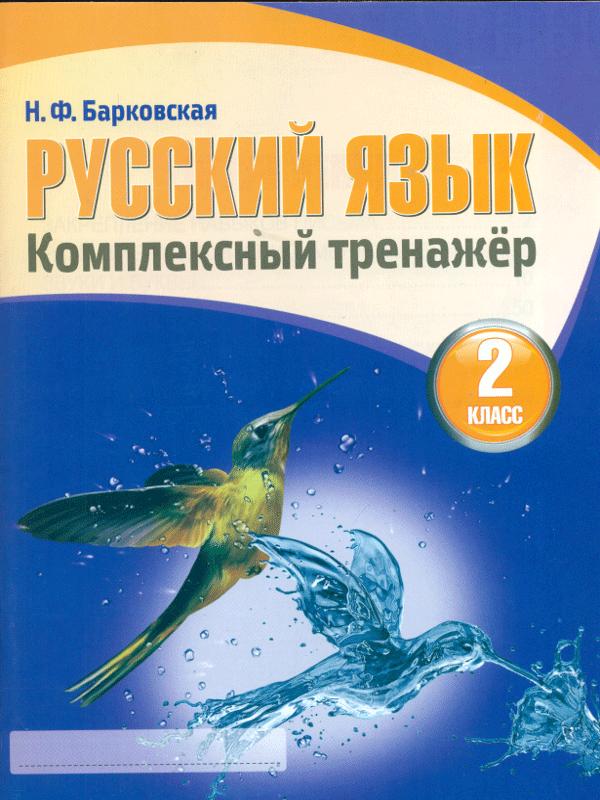 Русский Язык 2 класс. комплексный тренажер. Барковская.