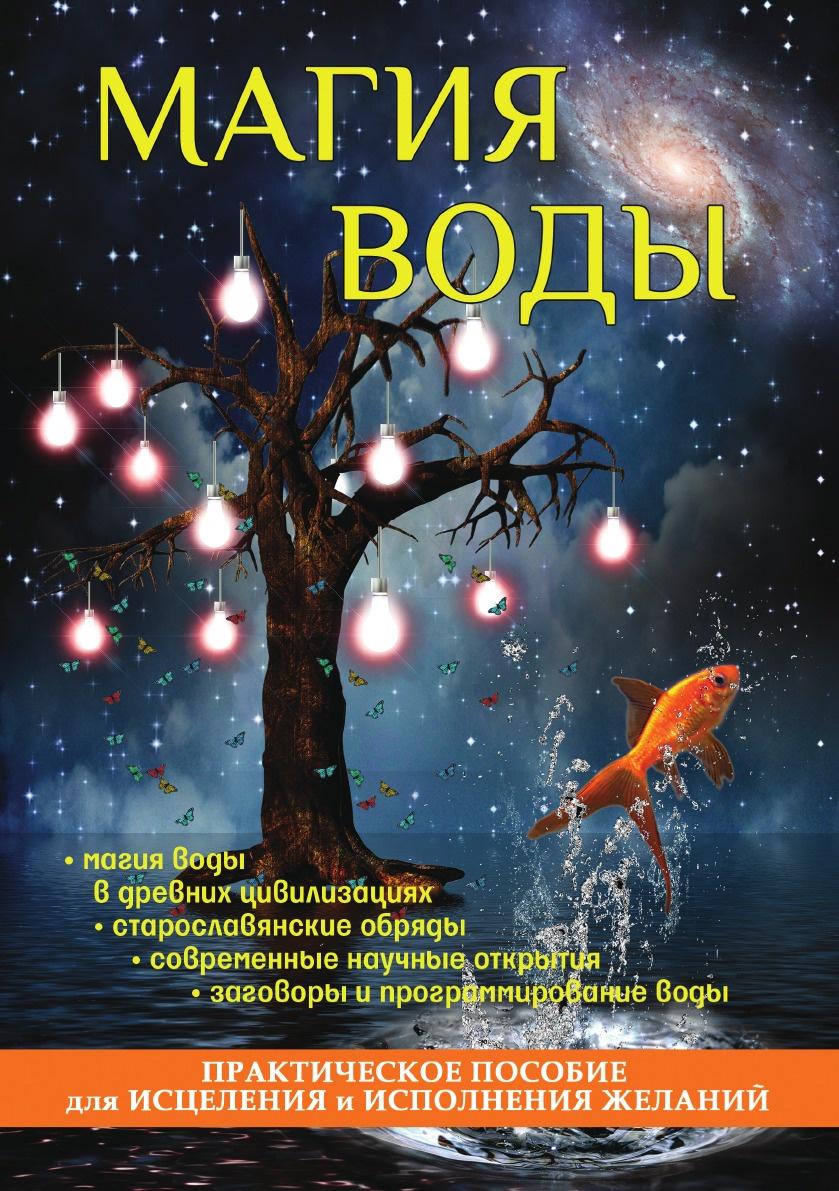 Магия Воды, практическое пособие для Исцеления и Исполнения Желаний