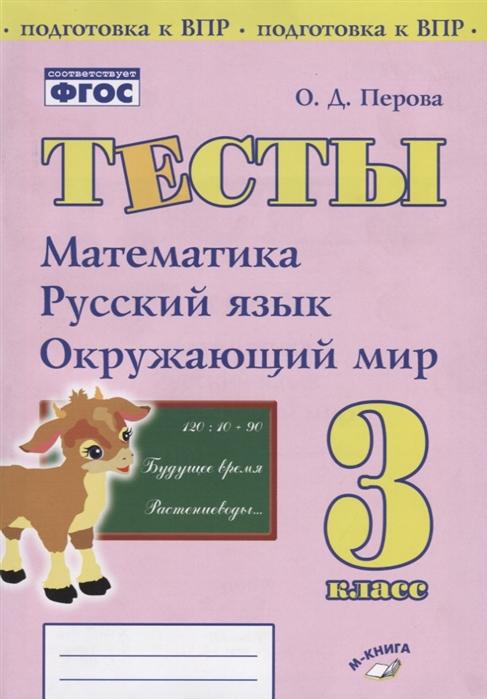 Перова. тесты. 3 класс. Математика. Русский Язык. Окружающий Мир. подготовка к Впр