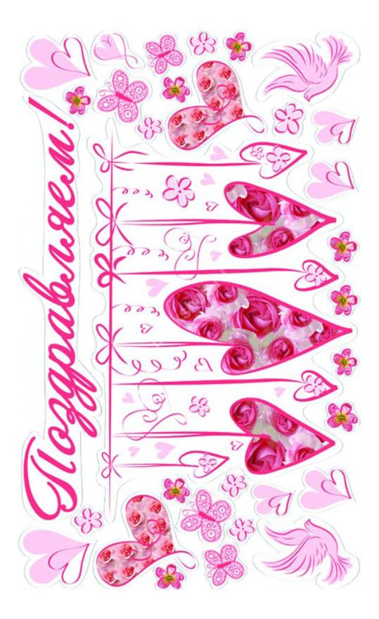 Наклейка декоративная для детской комнаты Росмэн Свадебная