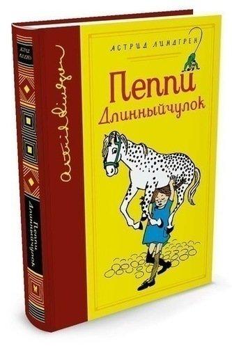 Купить Пеппи Длинныйчулок, Махаон, Сказки