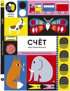 Купить Счет, Самокат, Книги по обучению и развитию детей
