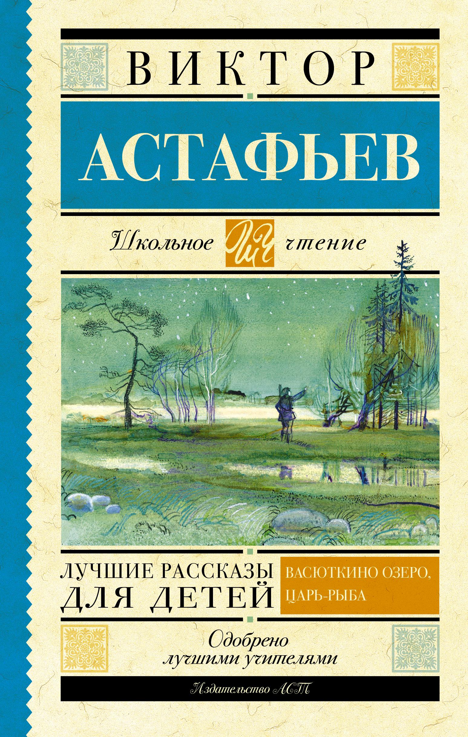 Купить Лучшие Рассказы для Детей, АСТ, Рассказы и повести