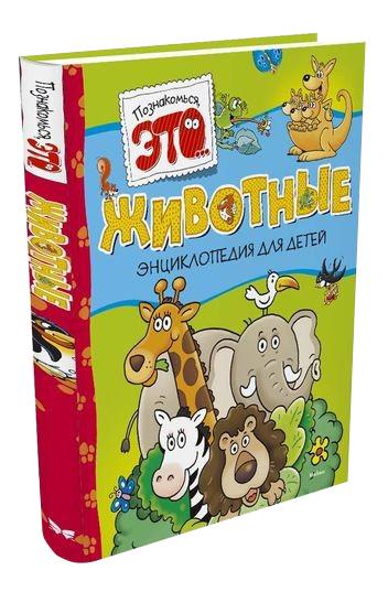 Купить Животные, Энциклопедия для Детей, Махаон, Животные и растения