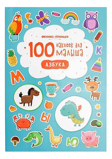 Купить 100 наклеек для малыша Феникс Азбука, Книги по обучению и развитию детей