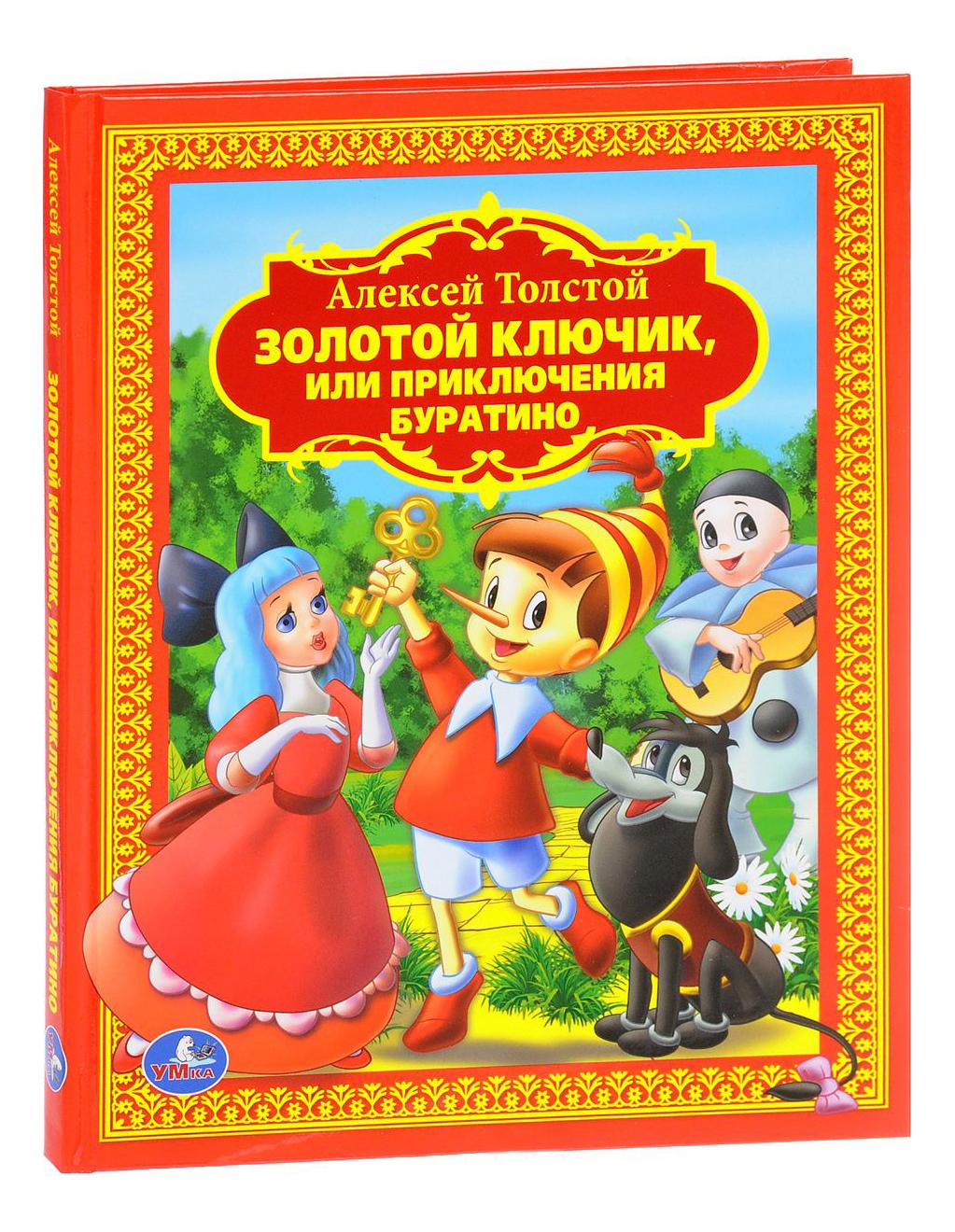 Золотой ключик Или приключения Буратино. Алексей толстой фото