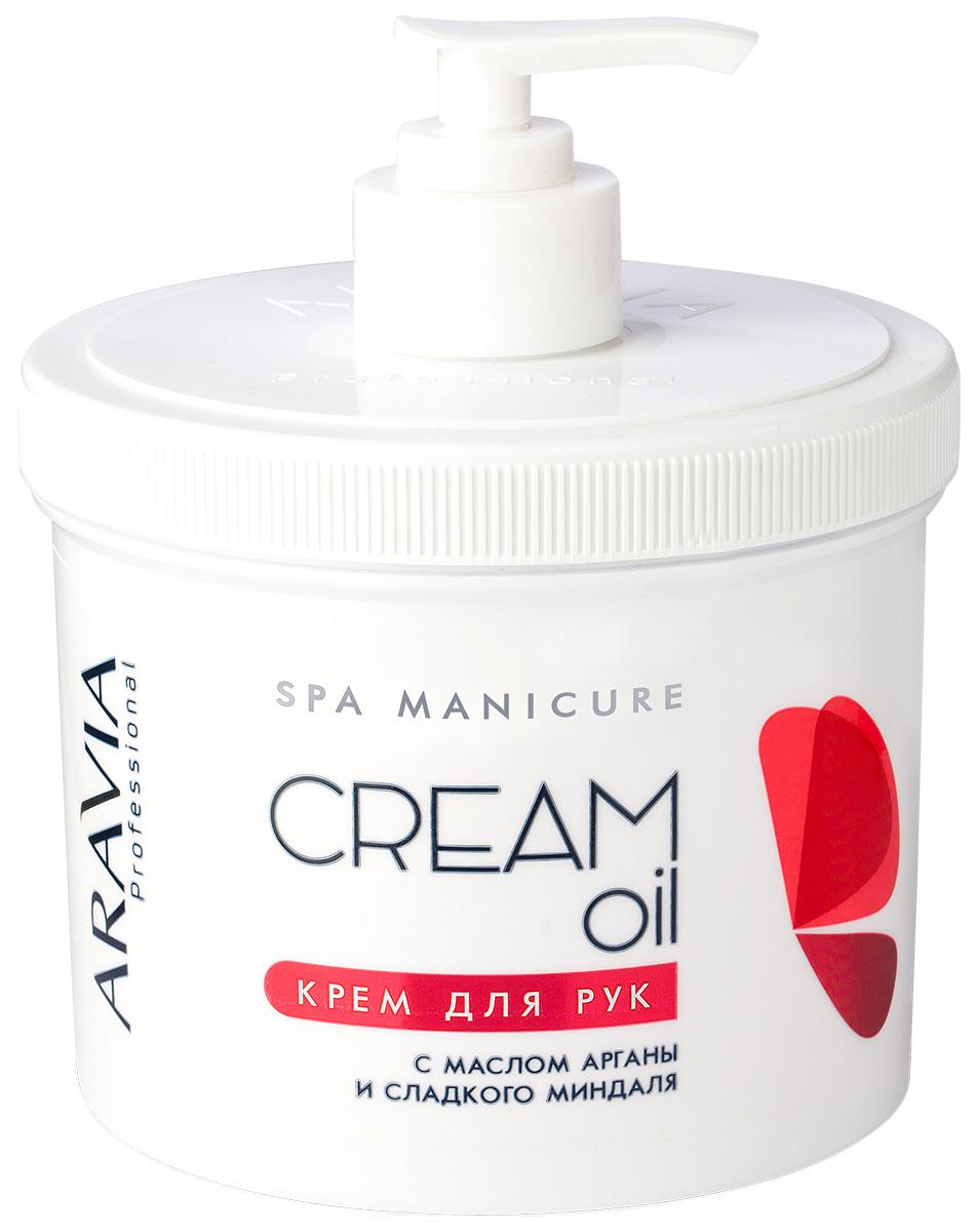 Крем для рук Aravia Professional Cream Oil с маслом арганы и сладкого миндаля 550 мл