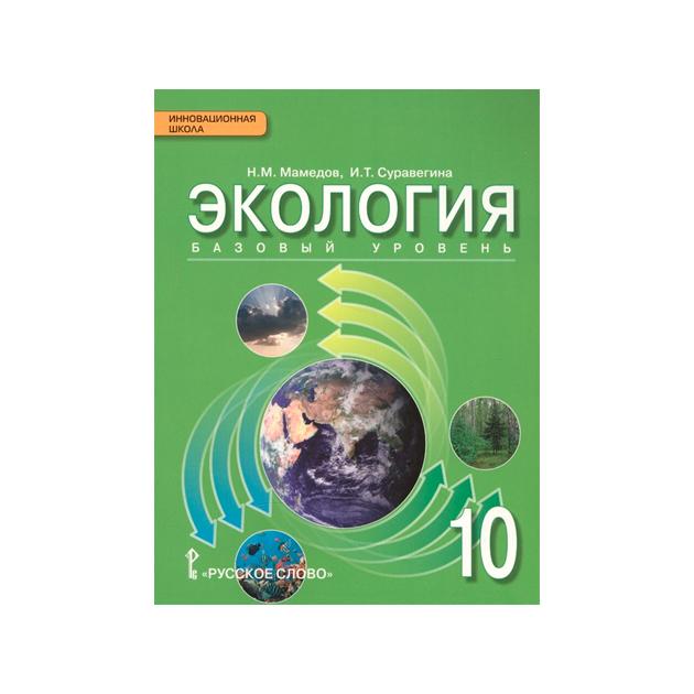 Мамедов, Экология, 10 кл, Учебник, Базовый Уровень (Фгос)