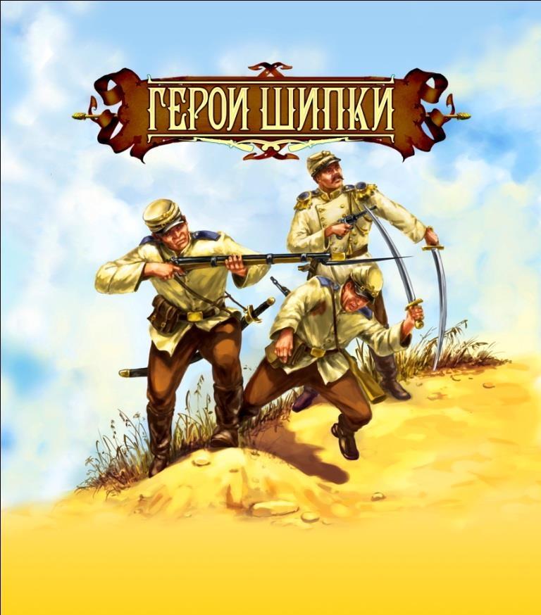 Купить Набор солдатиков Битвы Fantasy Герои Шипки (русско-турецкая война XIX век) BF00820, Технолог, Игровые наборы