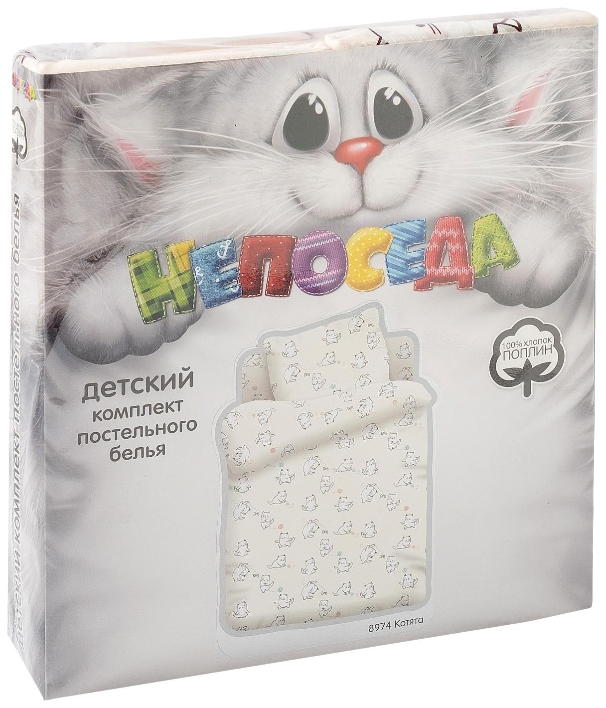 Детское постельное белье Непоседа Котята