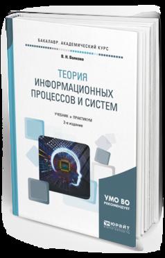 Теория Информационных процессов и Систем 2-е Изд. пер. и Доп.. Учебник и практикум