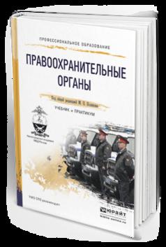 Правоохранительные Органы. Учебник и практикум для СПО