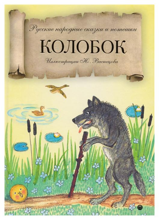 Книга колобок Рипол-Классик