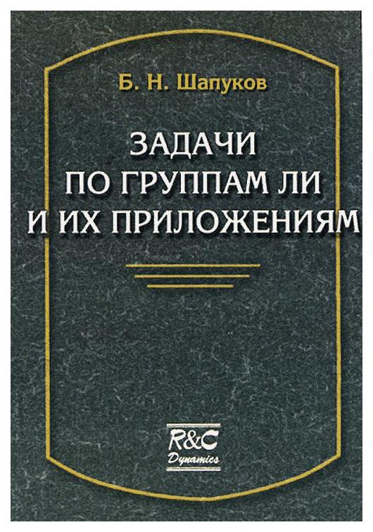 Книга Институт компьютерных исследований Задачи по группам Ли и их приложениям фото